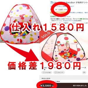 価格差5-300x300